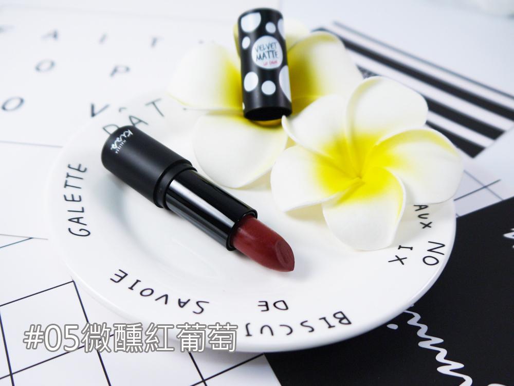 MALISSA-KISS-霧面絲絨啞光唇膏試色愛美購#05微醺紅葡萄5.jpg