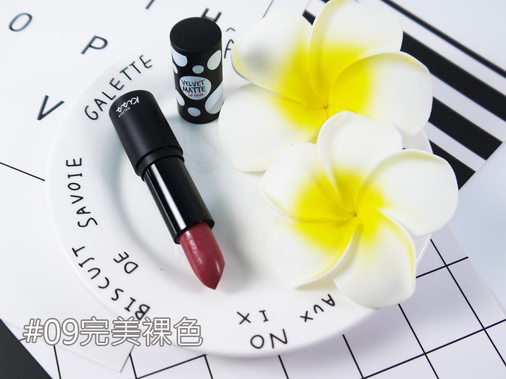 MALISSA-KISS-霧面絲絨啞光唇膏試色愛美購#09完美裸色5.jpg