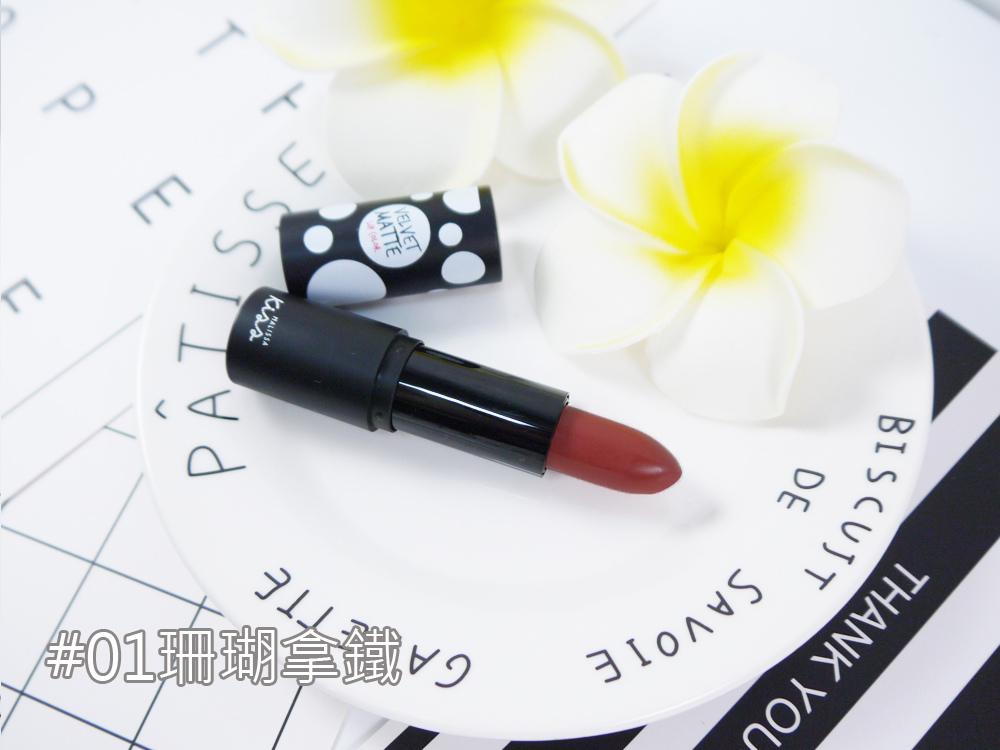 MALISSA-KISS-霧面絲絨啞光唇膏試色愛美購01珊瑚拿鐵5.jpg