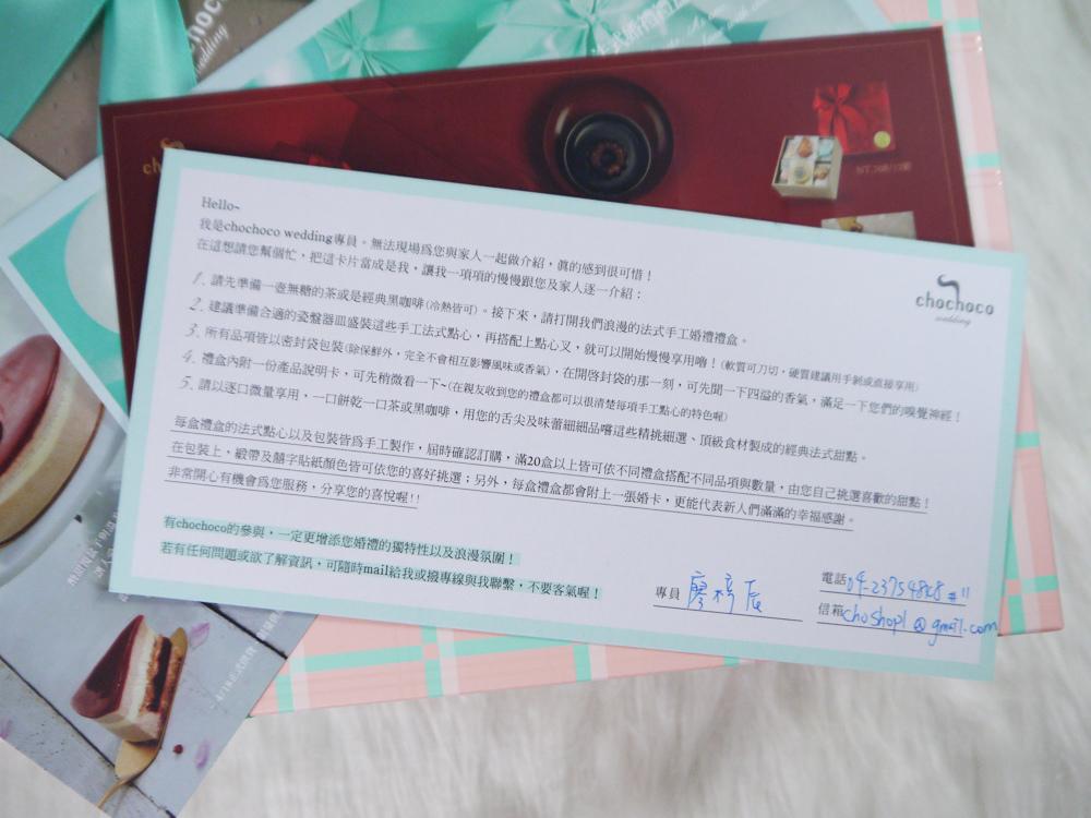 chochoco台中手工西式餅乾喜餅推薦-試吃72.jpg