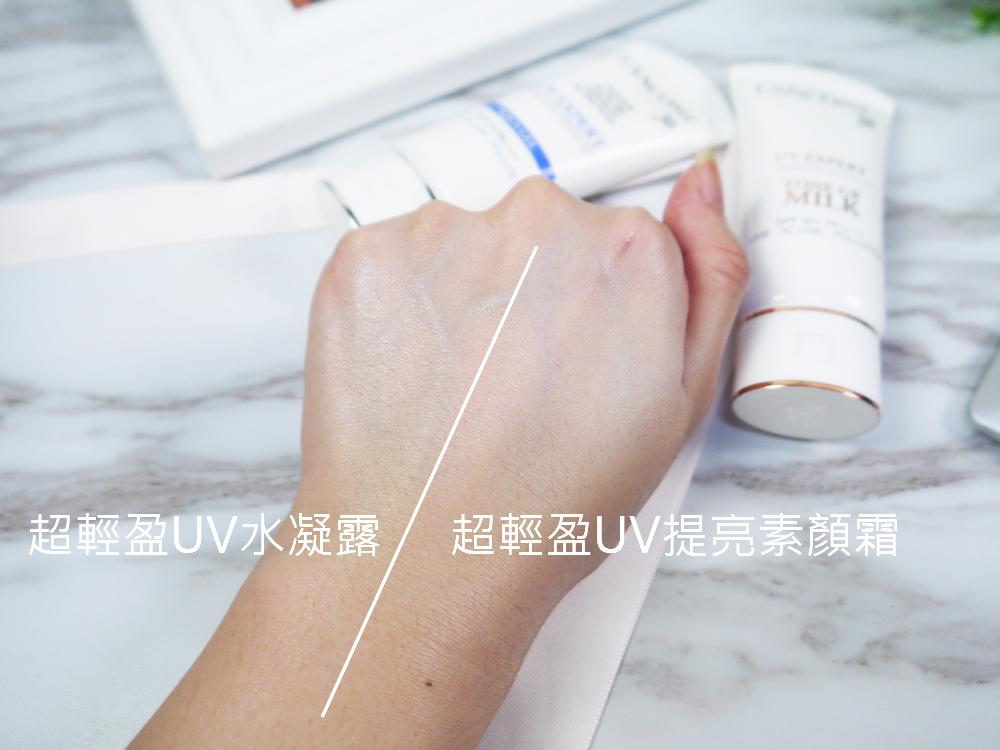 LANCOME蘭蔻-超輕盈UV水凝露+超輕盈UV提亮素顏霜9.jpg