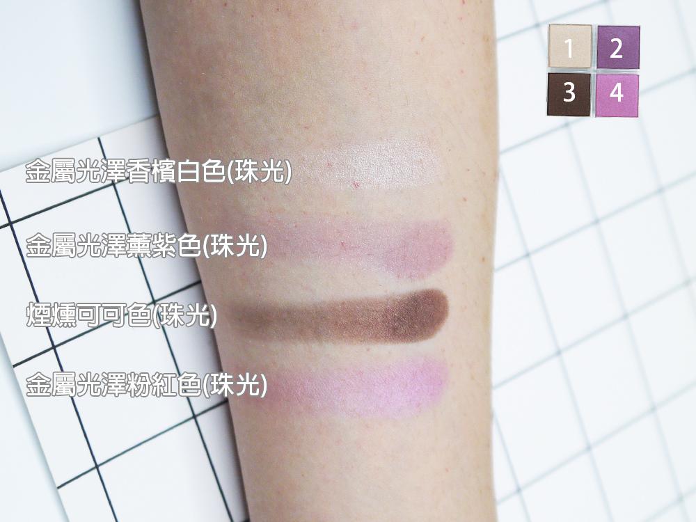 蓓蓓荷娜-唯有機-恆久奪目四色眼影盤-紫醉情謎試色推薦16.jpg