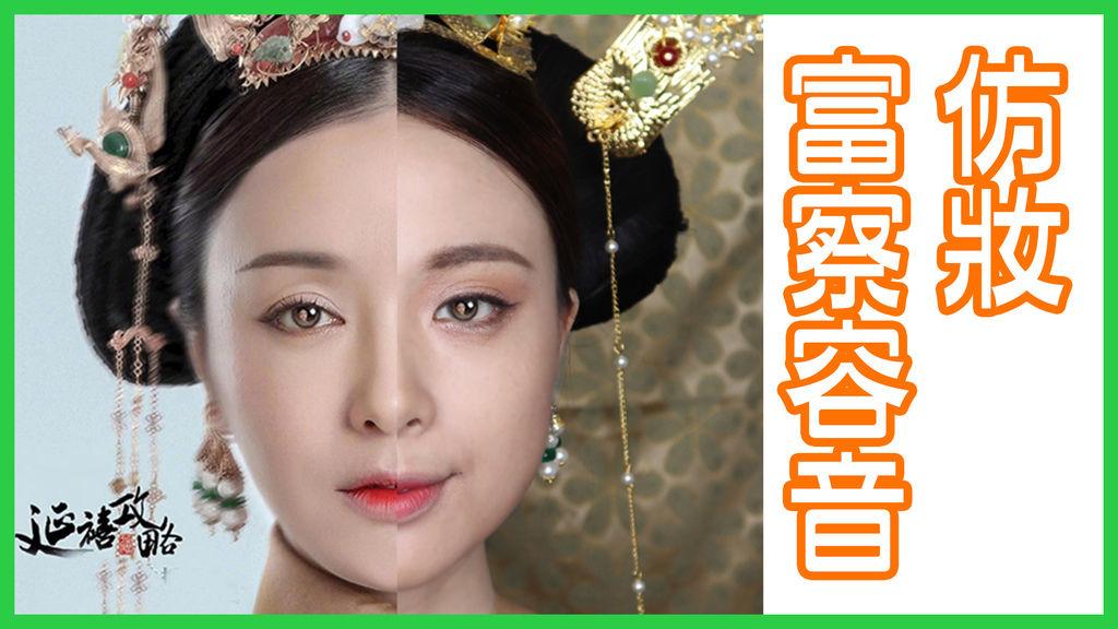 富察皇后9.jpg