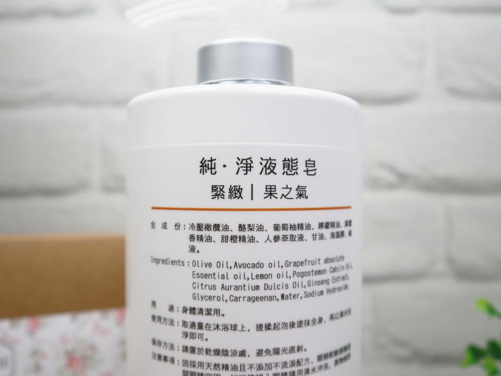 太生利-100%天然-純-淨液態皂-液體皂-手工肥皂變液體皂-評價心得推薦-保濕木之氣37.jpg