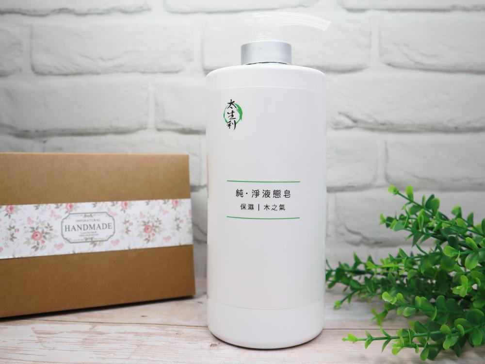 太生利-100%天然-純-淨液態皂-液體皂-手工肥皂變液體皂-評價心得推薦-保濕木之氣32.jpg