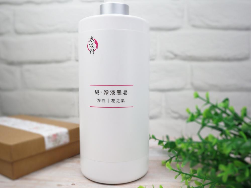 太生利-100%天然-純-淨液態皂-液體皂-手工肥皂變液體皂-評價心得推薦-保濕木之氣38.jpg