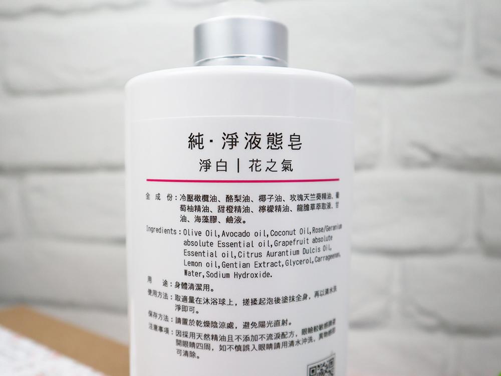 太生利-100%天然-純-淨液態皂-液體皂-手工肥皂變液體皂-評價心得推薦-保濕木之氣39.jpg