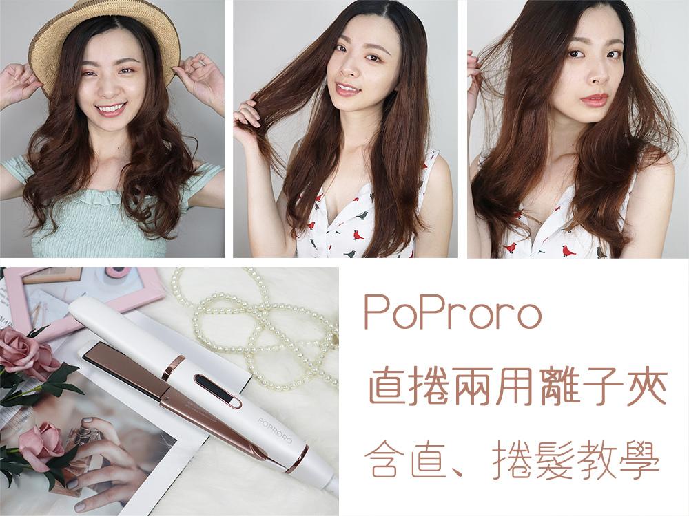 poproro直捲兩用離子夾-嗶丁選物beeding-直髮捲髮兩用直髮夾評價推薦-心得使用方式1.jpg