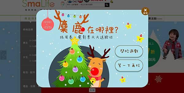 聖誕遊戲(1).jpg