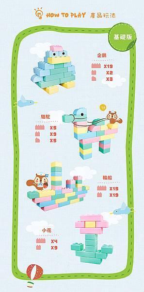 05下標頁-產品玩法-0.jpg