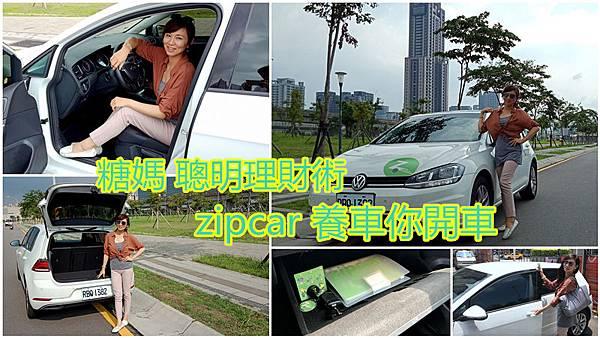 zip car修圖1_副本.jpg