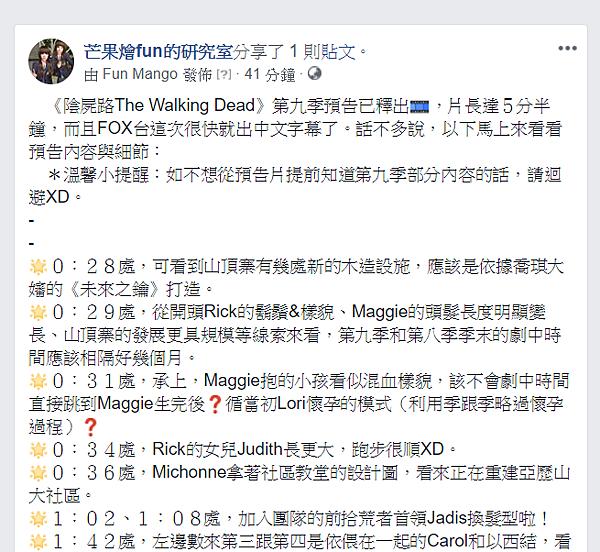 芒果FB第九季預告分析01