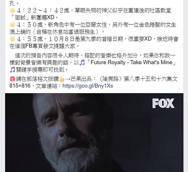 芒果FB第九季預告分析03