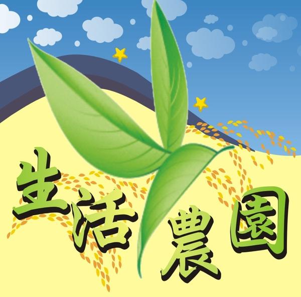 生活農園logo.jpg