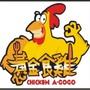 黃金食雞.jpg