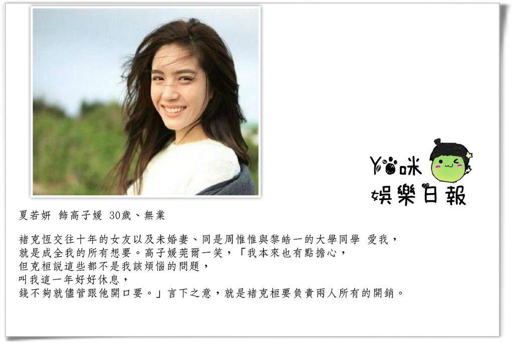 我們不能是朋友-夏若妍
