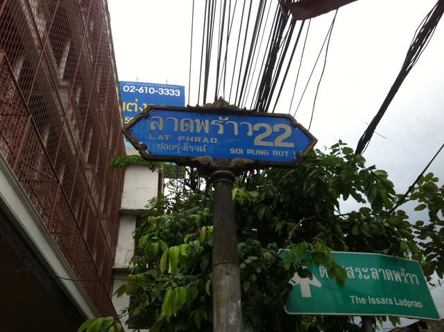 Lat Phrao 22巷.jpg