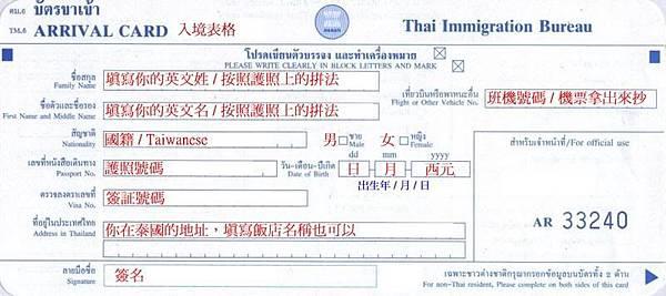 出入境表格2.JPG