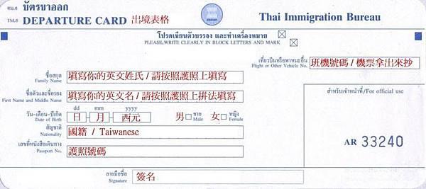 出入境表格.JPG
