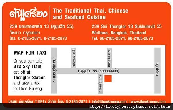 Thonglor Thon Krueng名片.jpg