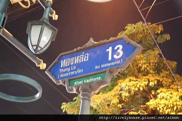 位於Thong Lo 13.jpg