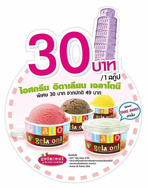 義大利冰淇淋.jpg