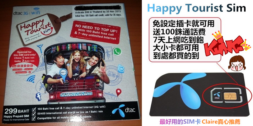 Happy-Tourist-SIM_DTAC_Happy_Bangkok_Thailand