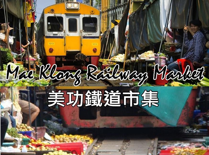 maeklong-train-market-