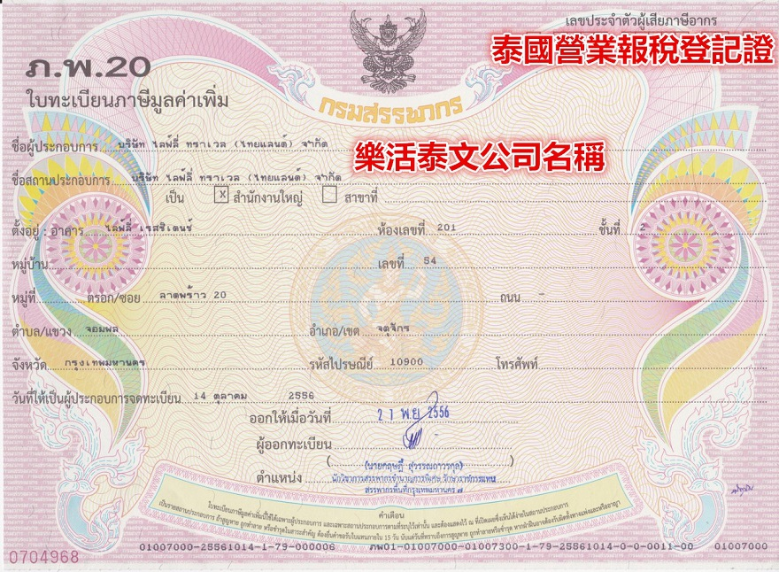 Value added tax registration_副本
