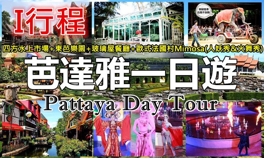 Pattaya一日遊
