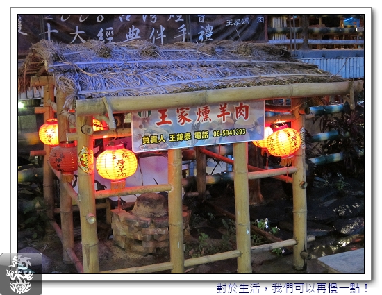 2010-0829新化王家燻羊肉 (10).jpg