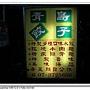 2011-0327青島餃子.jpg
