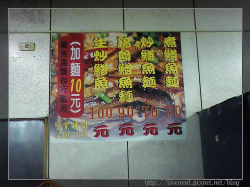 阿吉鱔魚麵 (1).jpg