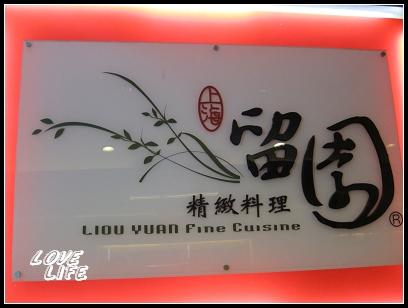2010-1117留緣小館 (7).jpg