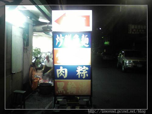 阿吉鱔魚麵 (2).jpg