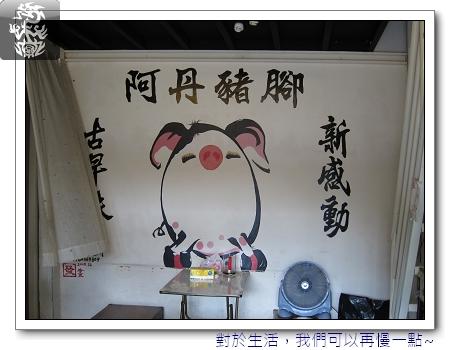 nEO_IMG_阿丹豬腳 (3).jpg