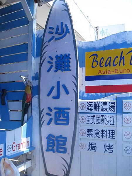 沙灘小酒館