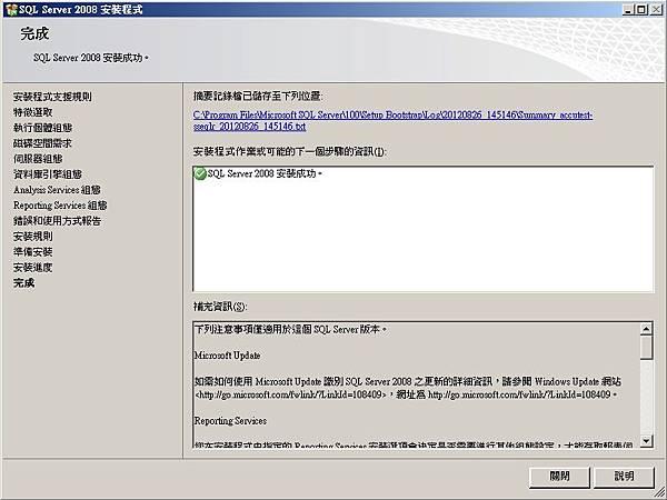 sql 2008 install success
