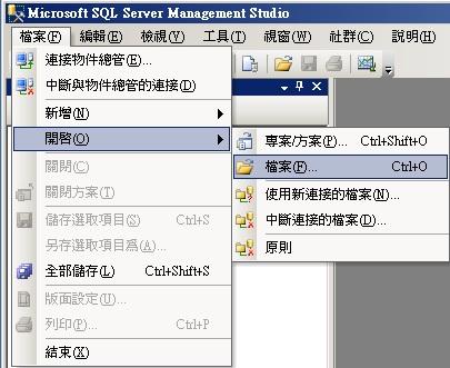 open script file