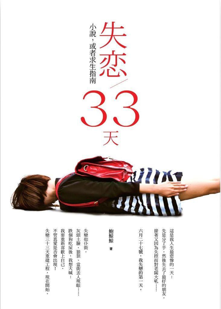 失戀33天-書