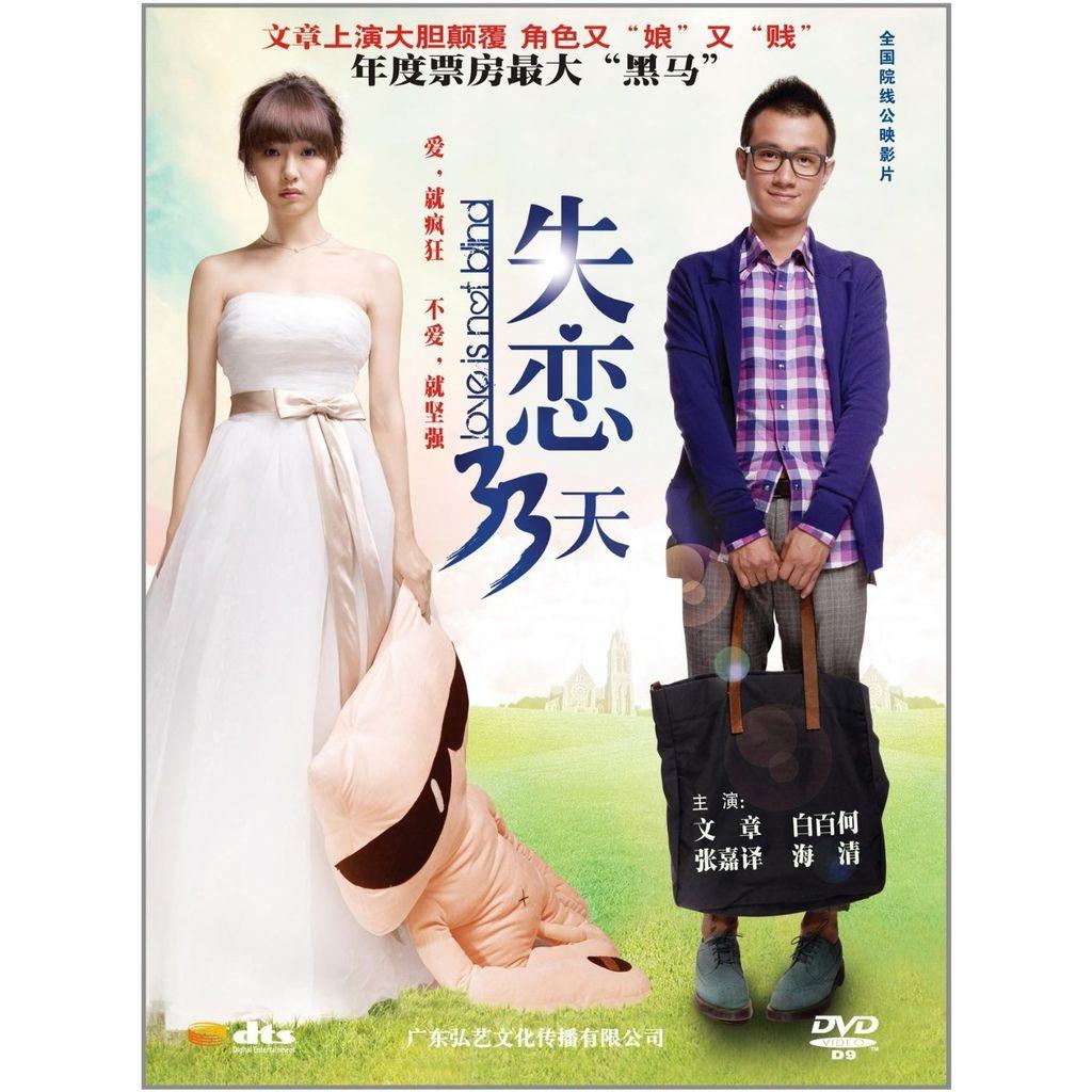 失戀33天-電影