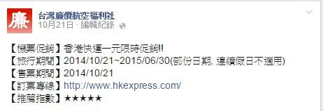 香港快運一元機票