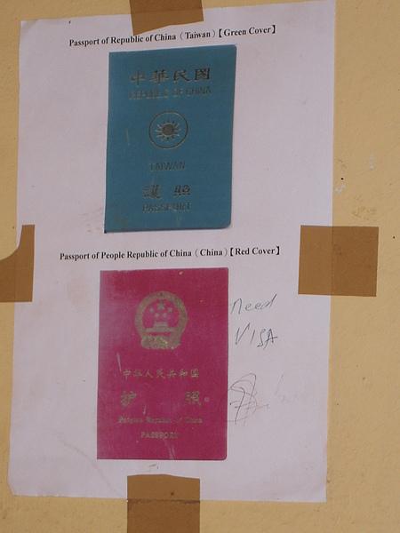 在史瓦的Border內,居然有張貼如何區分台灣護照及大陸護照~!!