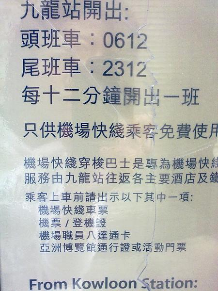 九能站預約登機