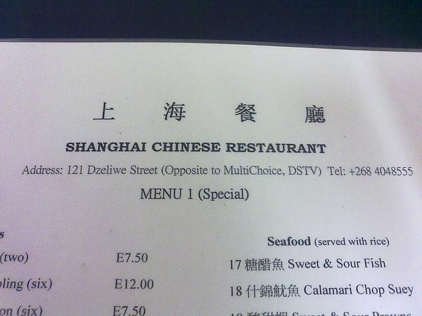 海鮮麵的地址