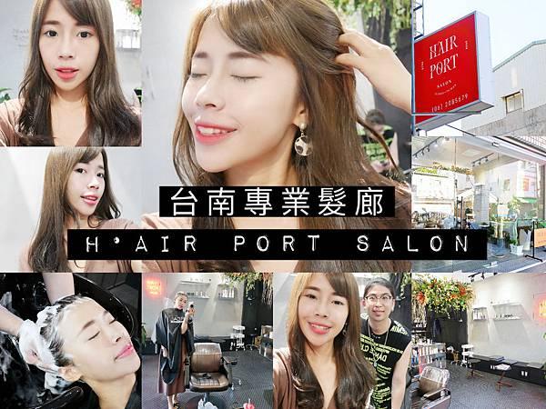 台南燙髮推薦_ H'air Port Salon