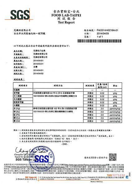 八仙果檢驗重金屬、防腐劑2014年