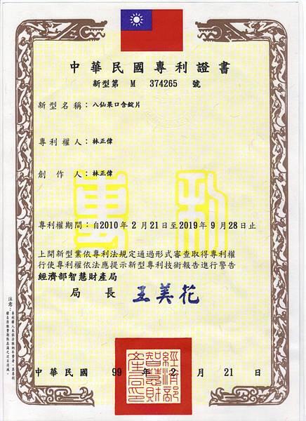 八仙果專利証書-台灣