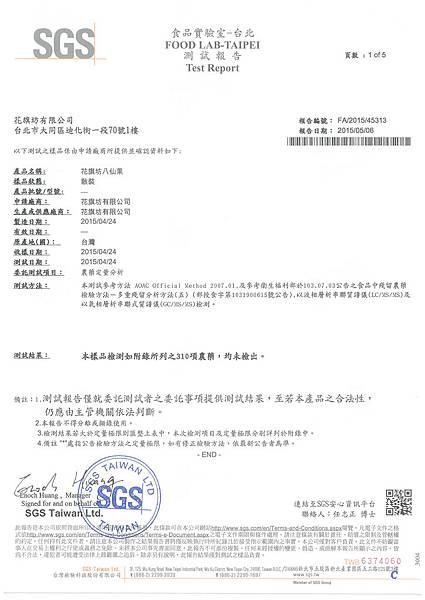 八仙果-農藥檢驗20150512