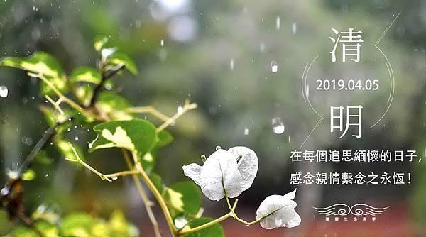 20190405清明s.jpg